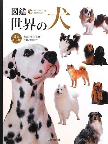 図鑑 世界の犬―純血212種の詳細を見る