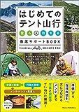 はじめてのテント山行 「登る」&「泊まる」 徹底サポートBOOK コツがわかる本