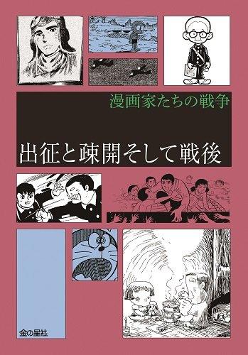 出征と疎開そして戦後 (漫画家たちの戦争)の詳細を見る