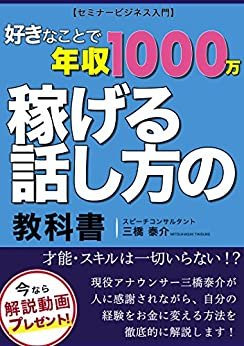 [三橋泰介]の好きなことで年収1000万円!稼げる話し方の教科書: ビジネス経験は不要!この1冊でゼロから話す力を身につけ好きなことで1000万円を稼ぎませんか?