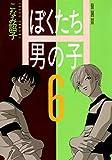 ぼくたち男の子(6) (あすかコミックスDX)