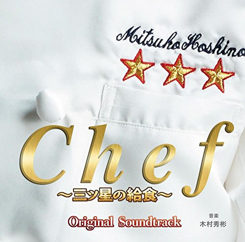 フジテレビ系ドラマ「Chef~三ツ星の給食~」オリジナルサウンドトラック