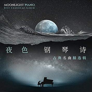 夜色鋼琴詩: 古典名曲精選輯