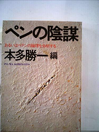 ペンの陰謀―あるいはペテンの論理を分析する (1977年) - 本多 勝一