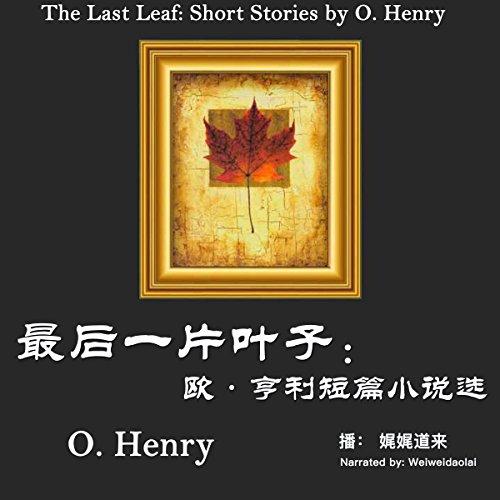 最后一片叶子:欧·亨利短篇小说选 - 最後一片葉子:歐·亨利短篇小說選 [The Last Leaf: Short Stories by O. Henry] audiobook cover art