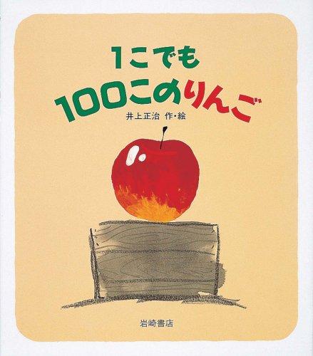 1こでも100このりんご (えほん・ワンダーランド)