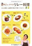ヤミーさんのリレー料理-まとめ買い&調理で残さず食べつなぐ!