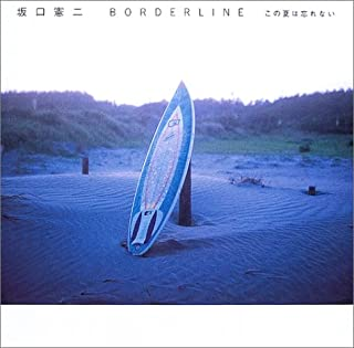 坂口憲二フォトエッセイ「BORDER LINE」