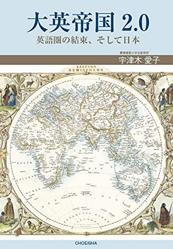 大英帝国2.0 英語圏の結束、そして日本