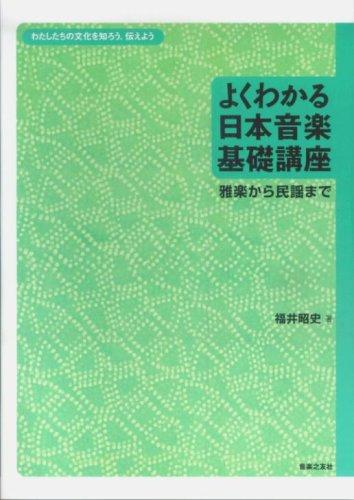 よくわかる日本音楽基礎講座―雅楽から民謡まで わたしたちの文化を知ろう、伝えよう
