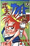 武天のカイト 2 (ガンガンコミックス)