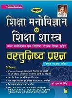 Kiran Education Psychology and Pedagogy Objective Questions (Hindi Medium) (3112)