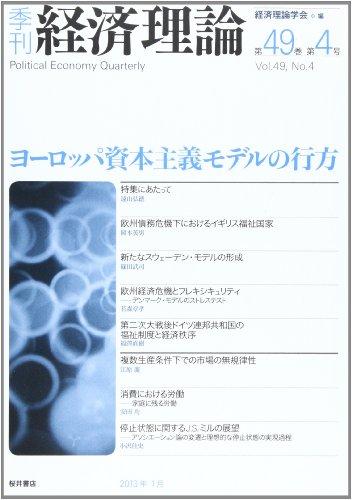 季刊経済理論 第49巻第4号 ヨーロッパ資本主義モデルの行方