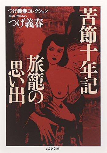 つげ義春コレクション 苦節十年記/旅籠の思い出 (ちくま文庫)