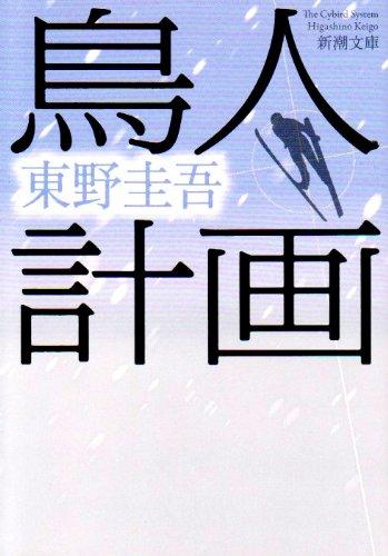 鳥人計画 (新潮文庫)