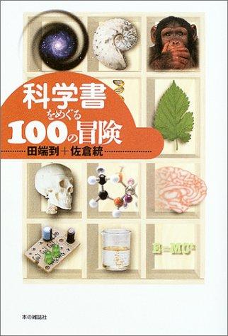 科学書をめぐる100の冒険