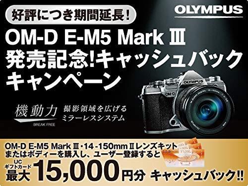 OLYMPUS『OM-DE-M5MarkIII14-150mmIIレンズキット』