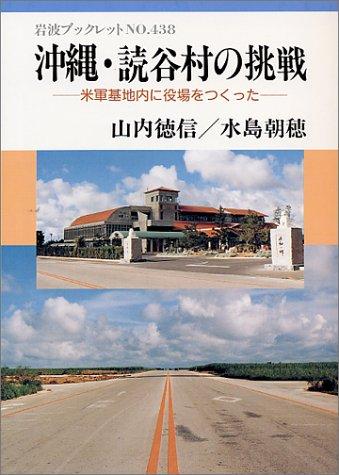 沖縄・読谷村の挑戦―米軍基地内に役場をつくった (岩波ブックレット (No.438))の詳細を見る