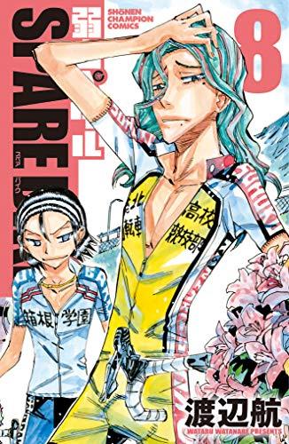 弱虫ペダル SPARE BIKE 8 (8) (少年チャンピオン・コミックス)