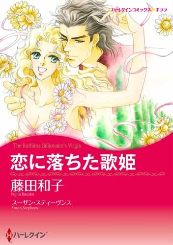 恋に落ちた歌姫 (ハーレクインコミックス・キララ)