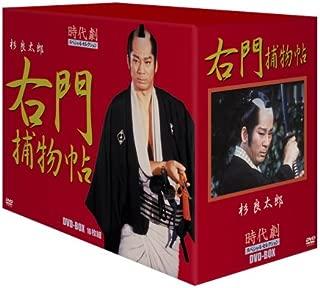 時代劇スペシャルセレクション右門捕物帳ボックスセット [DVD]
