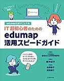 IT超初心者のためのedumap活用スピードガイド -edumap公式マニュアル-