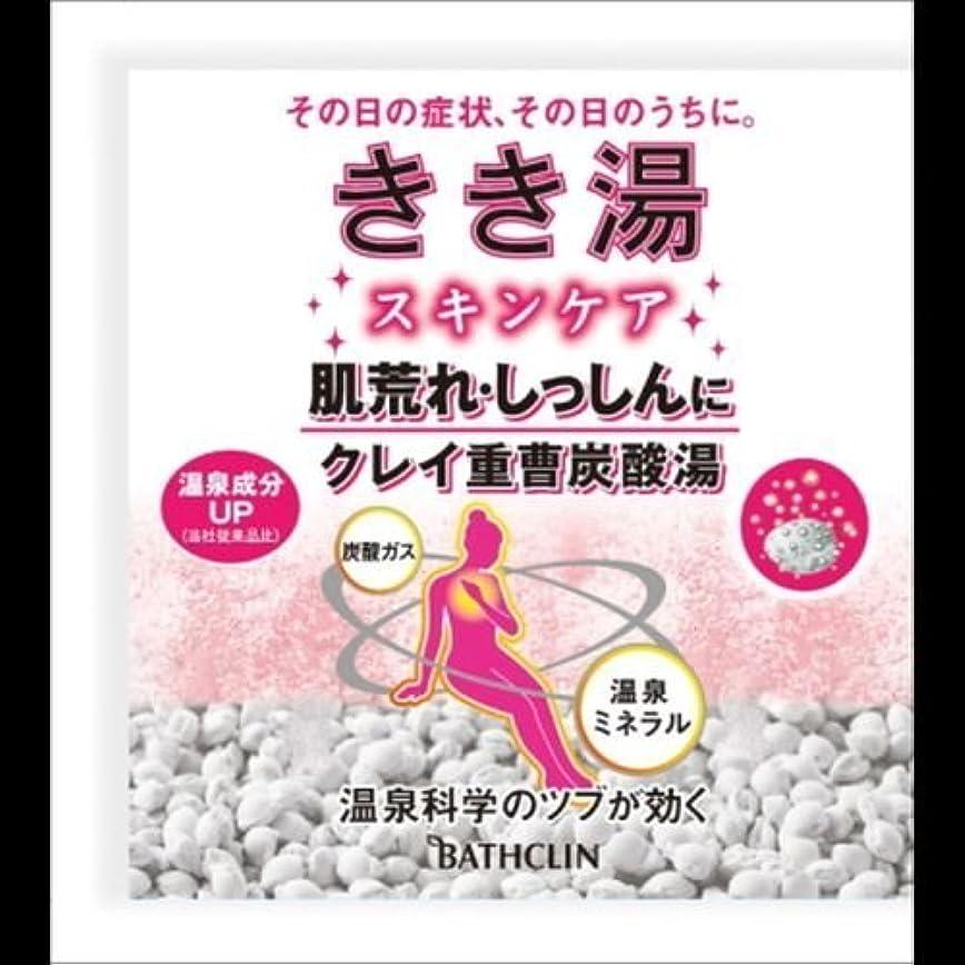 実行カレンダー巻き戻す【まとめ買い】きき湯 クレイ重曹炭酸湯 30g(入浴剤) ×2セット