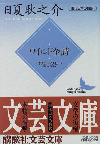 ワイルド全詩 (講談社文芸文庫)