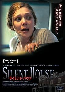 サイレント・ハウス(2012)
