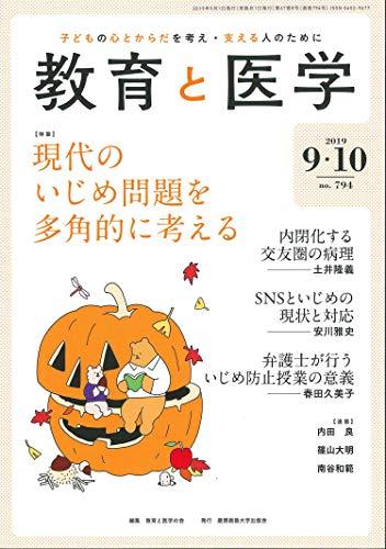 教育と医学 2019年 9・10月号 [雑誌]
