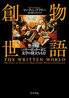[マーティン プフナー, 塩原 通緒, 田沢 恭子]の物語創世 聖書から〈ハリー・ポッター〉まで、文学の偉大なる力