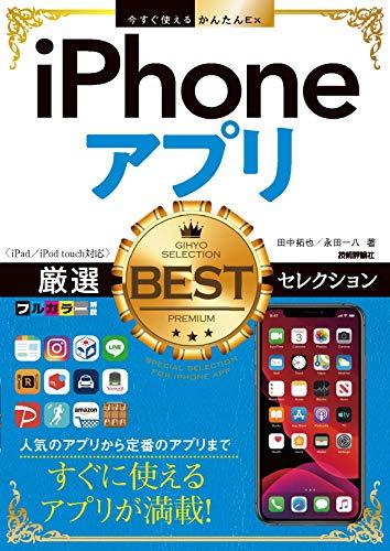 今すぐ使えるかんたんEx iPhoneアプリ 厳選BESTセレクション[iPad/iPod touch対応]