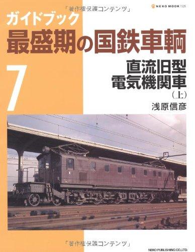 ガイドブック最盛期の国鉄車輌 7 (NEKO MOOK 1528)の詳細を見る