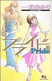 プライド 3 (クイーンズコミックス)