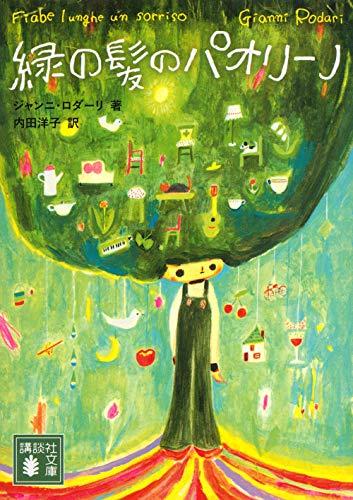 緑の髪のパオリーノ (講談社文庫)