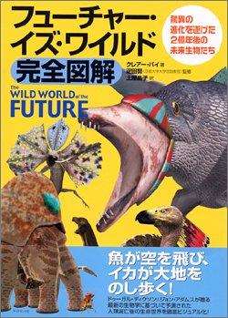 フューチャー・イズ・ワイルド完全図解ーーThe WILD WORLD of the FUTURE
