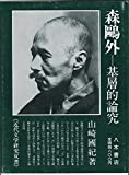 森鴎外―基層的論究 (近代文学研究双書)