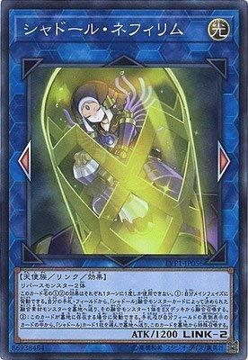 Yu Gi Oh / The 10th / Link VRAINS Pack / LVP1-JP056 Shador E Nephilim [Super Rare]