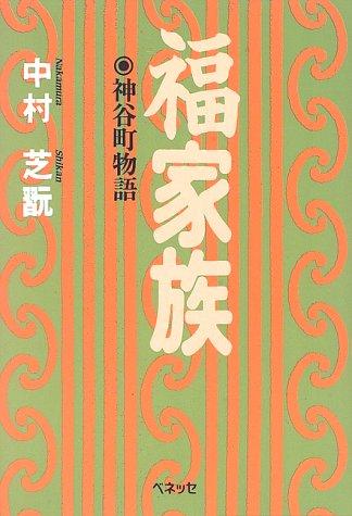 福家族―神谷町物語