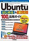 Ubuntu はじめる&楽しむ 100%活用ガイド[Ubuntu 18.04 LTS 日本語Remix対応] 100%ガイド