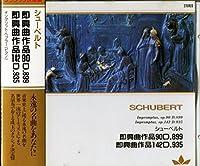 シューベルト/即興曲作品90 D899 即興曲作品142 D935 ANC115