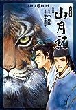 山月記 (ホーム社 MANGA BUNGOシリーズ) (ホーム社漫画文庫)