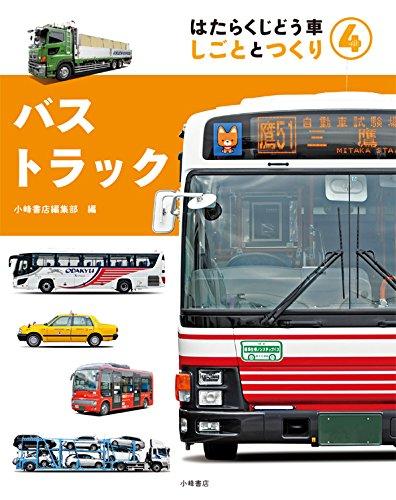 4バス・トラック (はたらくじどう車 しごととつくり)