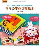 ママの手作り布絵本―作って遊べる楽しいおはなし布絵本 (レッスンシリーズ)