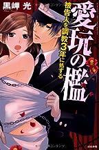 愛玩の檻 被告人を調教3年に処する (ぶんか社コミックス S*girl Selection)