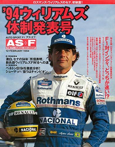 AS+F(アズエフ)1994 ウィリアムズ体制発表号 [雑誌]