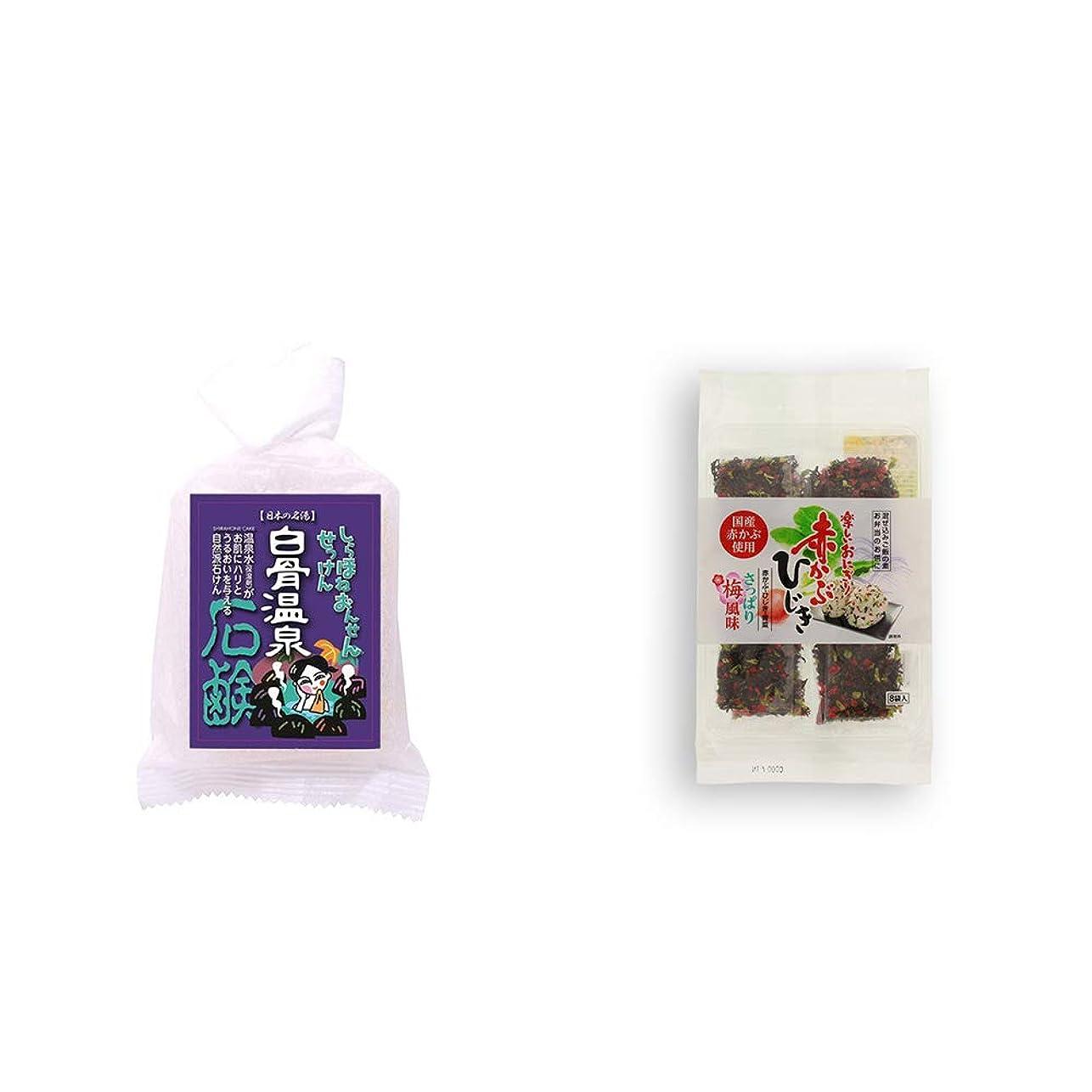 要件高層ビルスクラッチ[2点セット] 信州 白骨温泉石鹸(80g)?楽しいおにぎり 赤かぶひじき(8g×8袋)