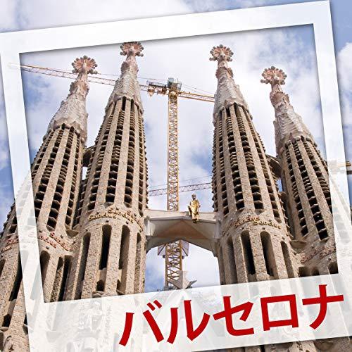 『世界の街めぐりオーディオガイド バルセロナ編』のカバーアート