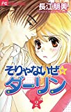 そりゃないぜ☆ダーリン(2) (フラワーコミックス)