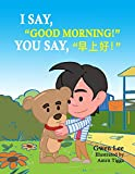 """I say, """"Good morning!"""" You say, """"早上好!"""": A Bilingual Teddy Book: English-Chinese (Simplified)"""